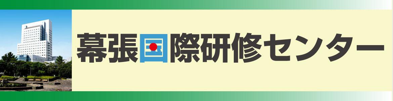 banner_makuhari